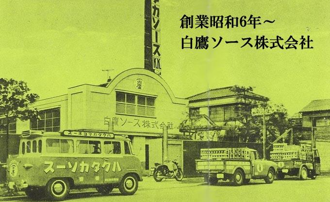 創業昭和6年、白鷹ソース株式会社