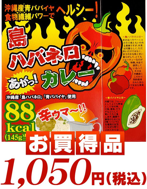 送料無料1,050円(税込)