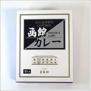 五島軒函館カレー〔辛口〕