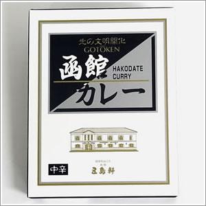 五島軒函館カレー〔中辛〕