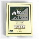 五島軒函館カレーレストラン風〔中辛〕