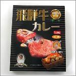 飛騨牛カレー〔中辛〕250g