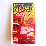 あがっ!あがっ!ハバナッツ(50g×4袋)