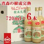 業務用樹成完熟青森りんごジュース720ml×6本