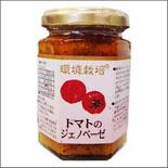 トマトのジェノベーゼ【信州自然王国】1681