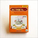国立薬膳カレー 野菜 200g